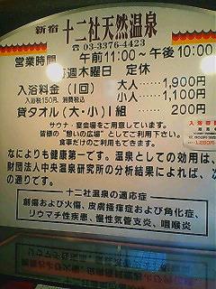 新宿_十二社天然温泉