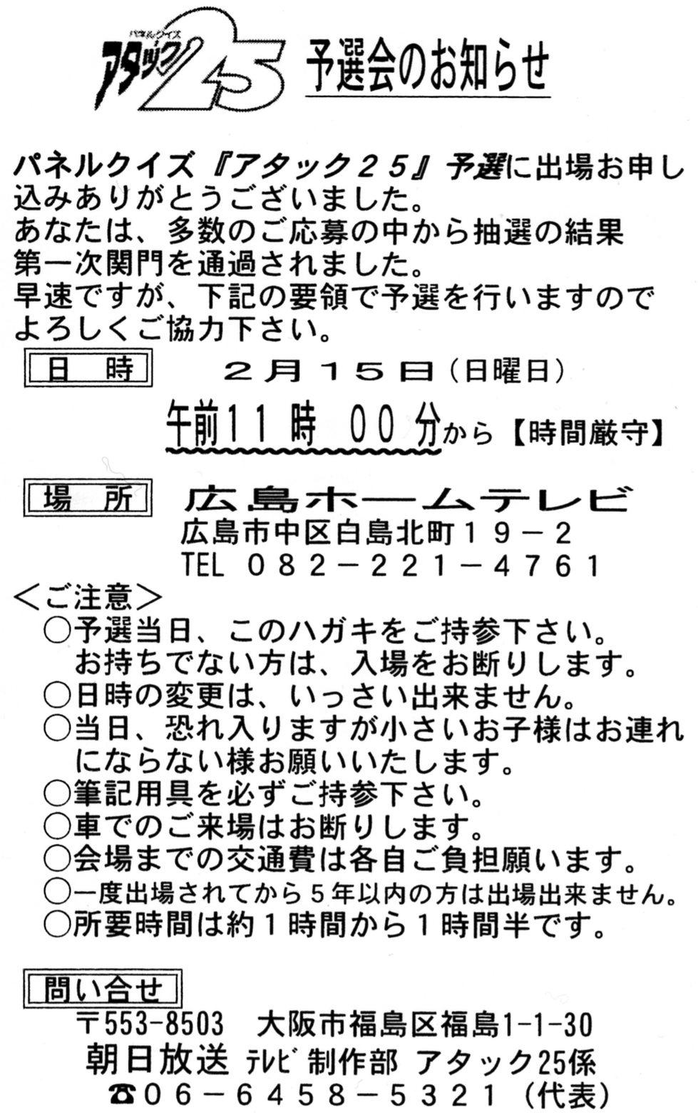 アタック25 広島予選