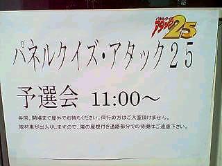 アタック25 広島予選会場
