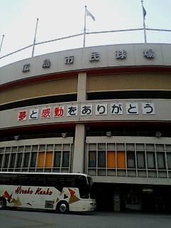 広島市民球場