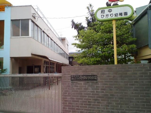 府中ひかり幼稚園