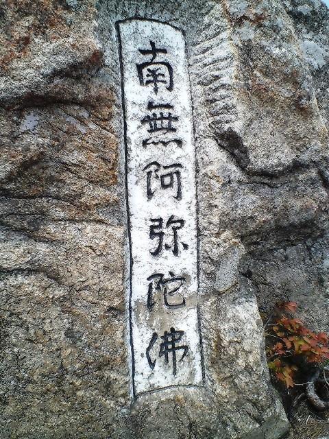 高尾山の観音(裏)