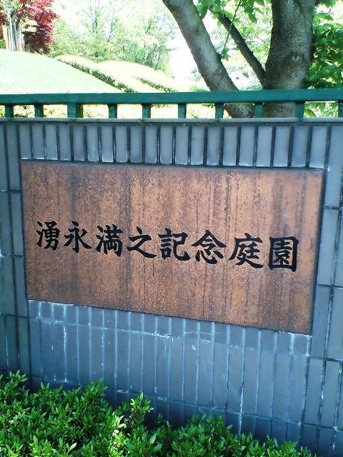 湧永庭園入口